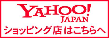 Yahoo!ショッピング 米屋赤井のサイトを開く